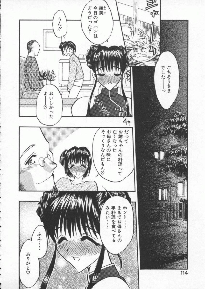 tenshi no housoku 115