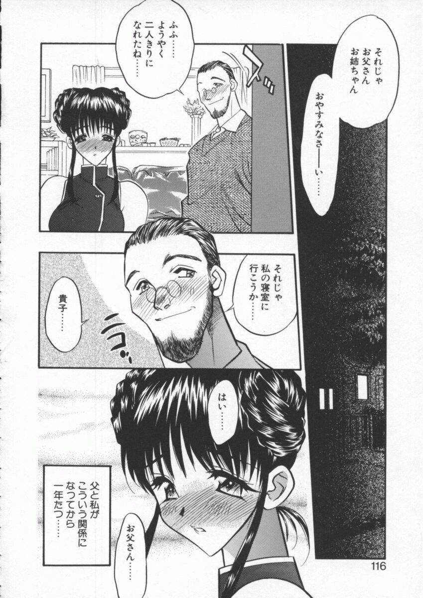 tenshi no housoku 117