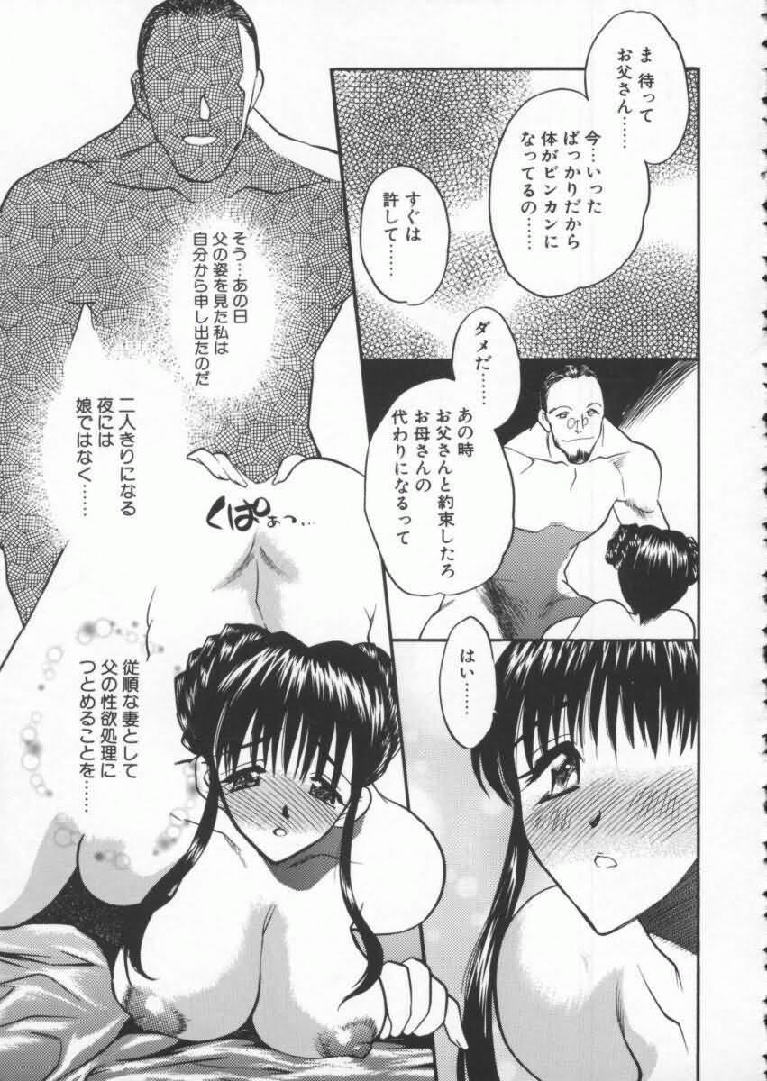 tenshi no housoku 122