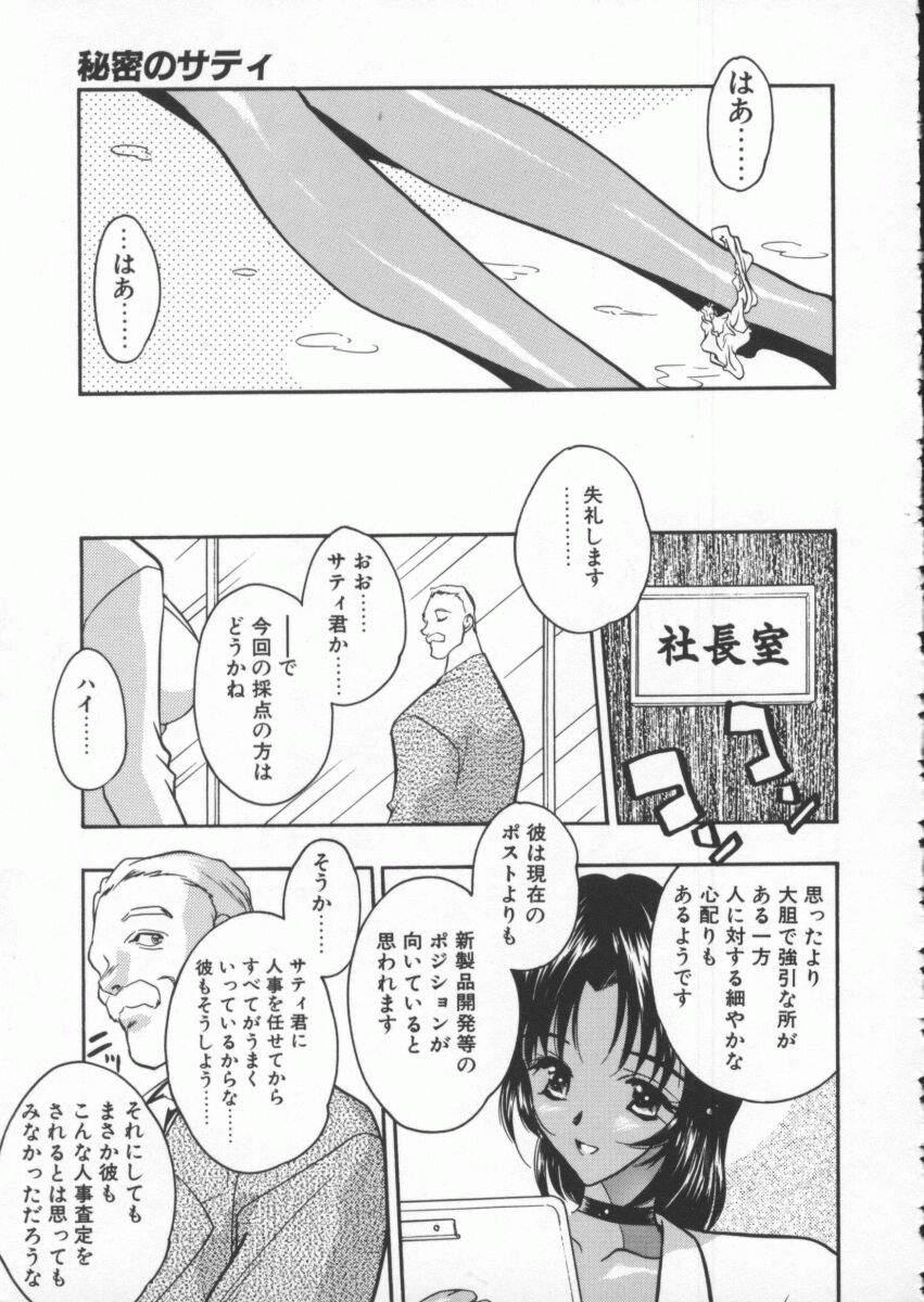 tenshi no housoku 144