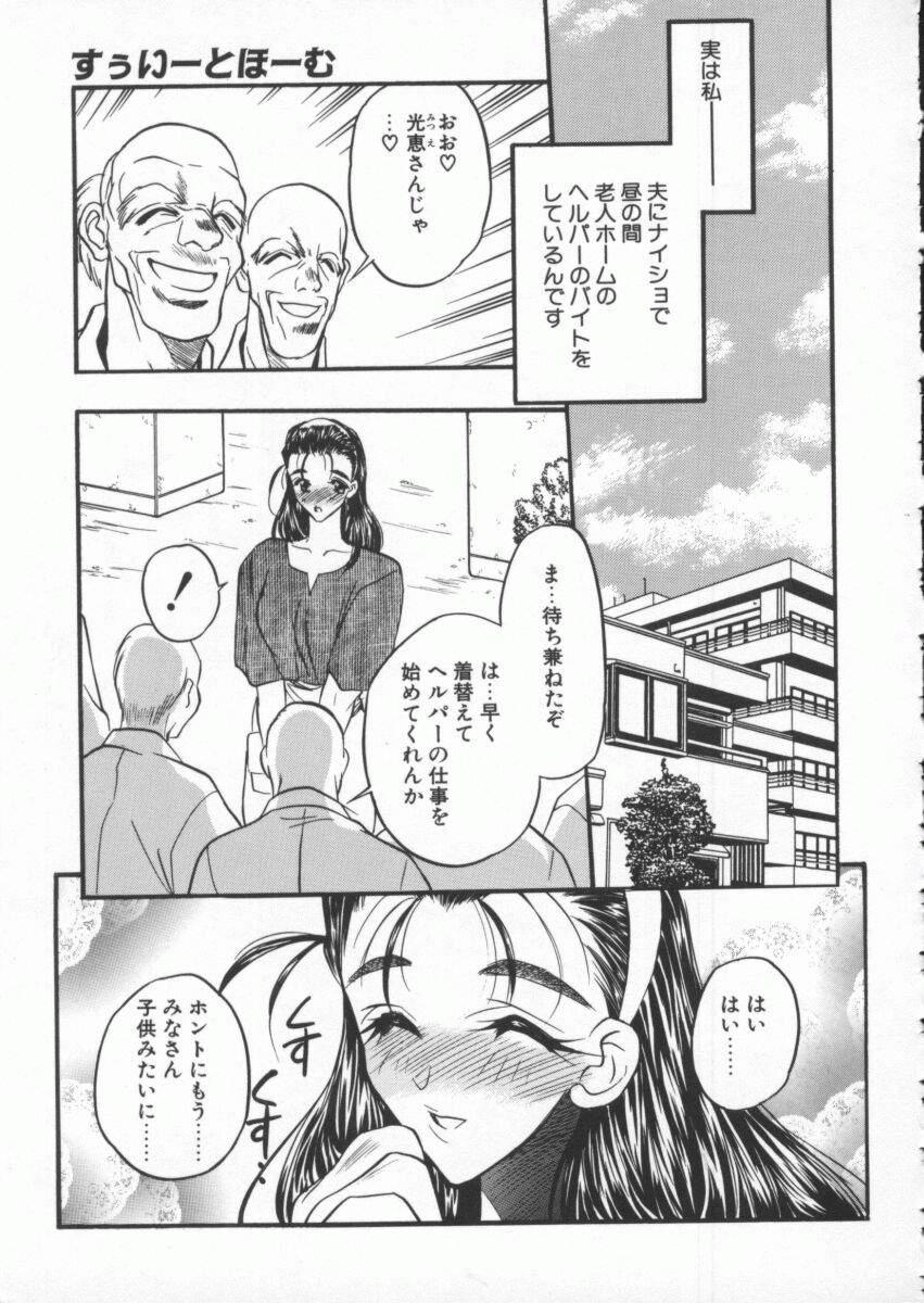 tenshi no housoku 148