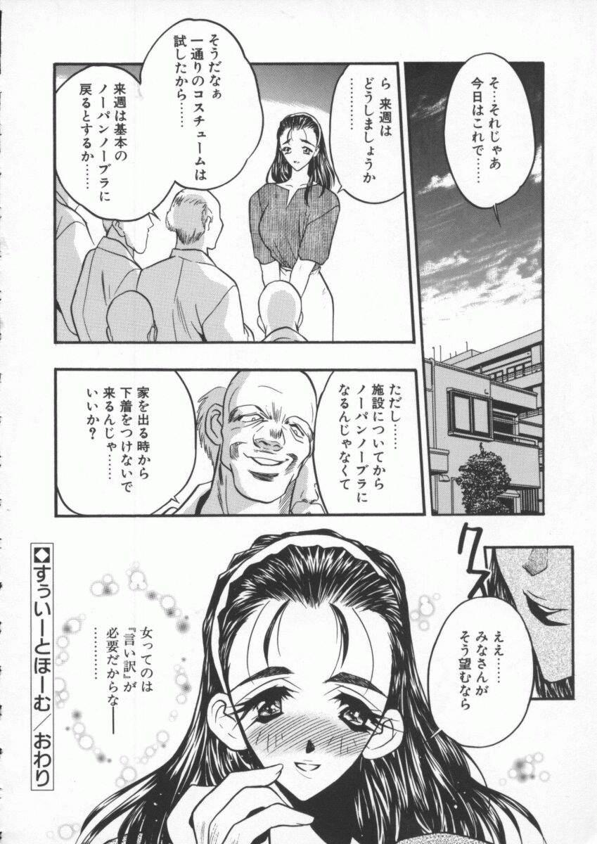 tenshi no housoku 161