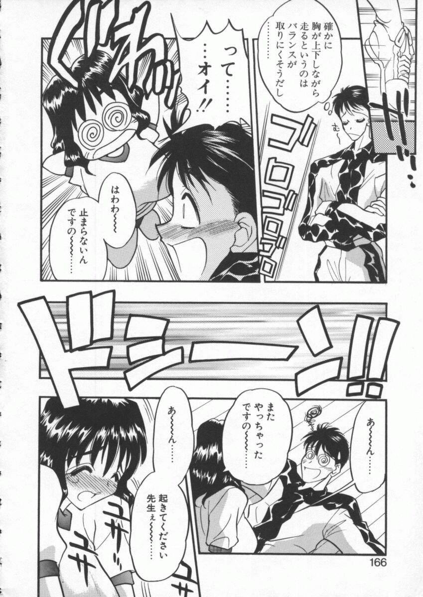 tenshi no housoku 167