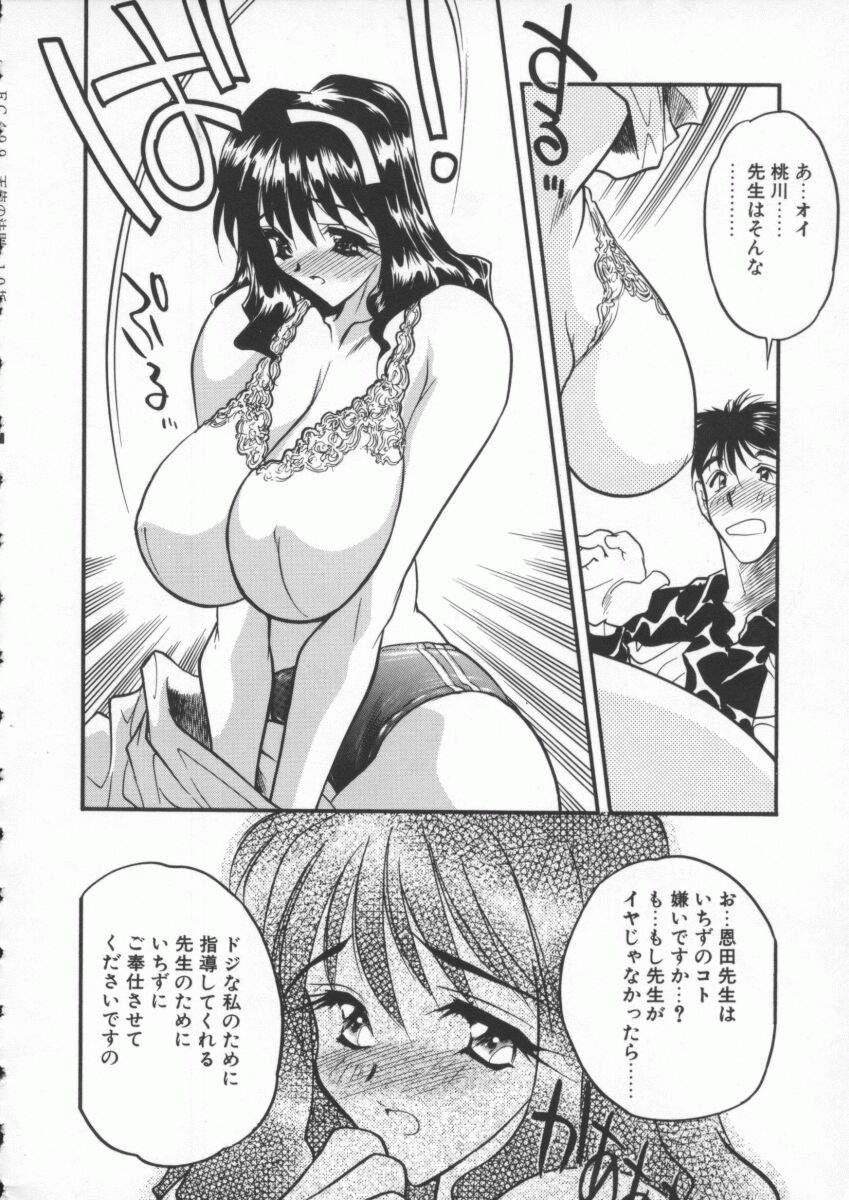 tenshi no housoku 169