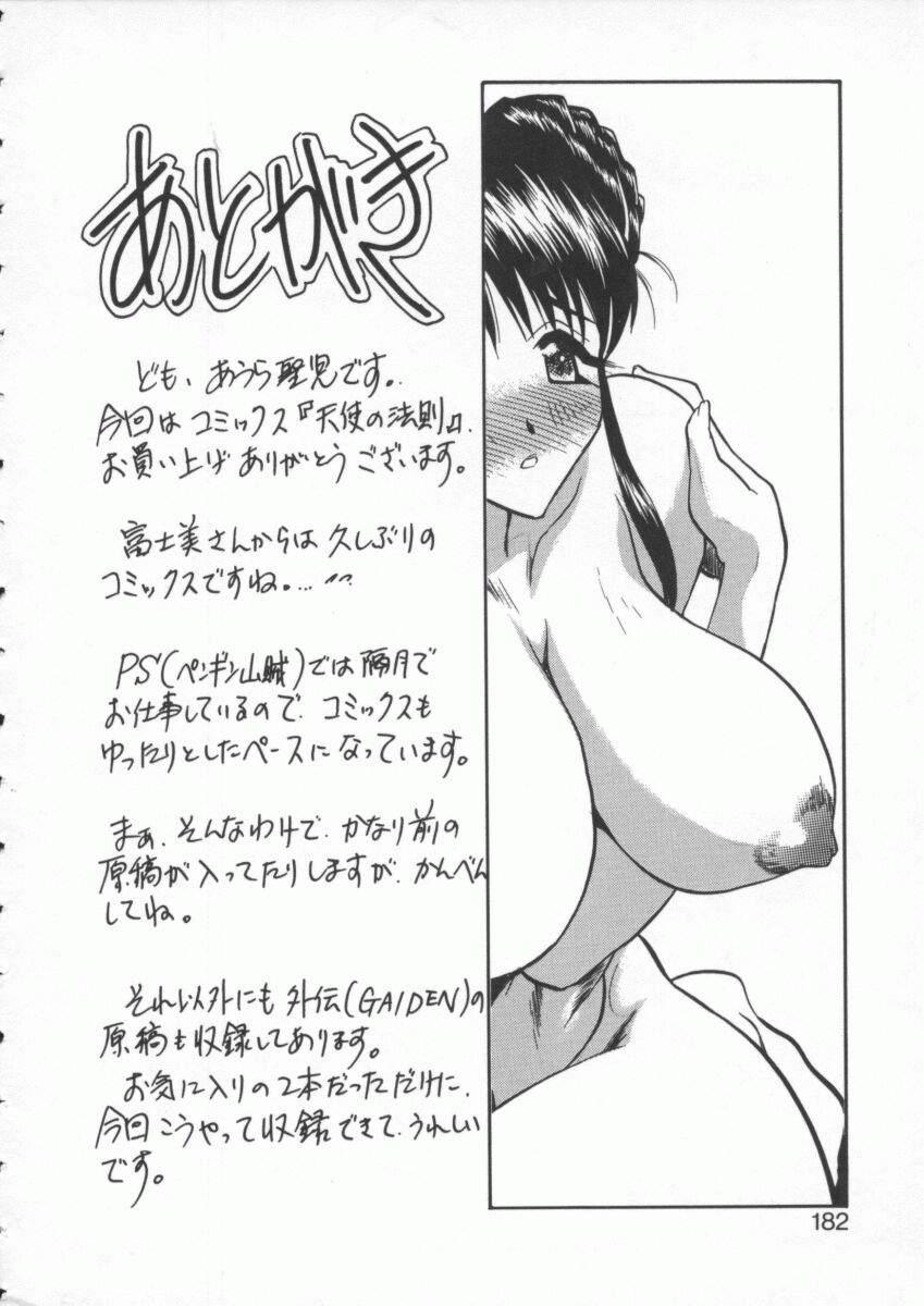 tenshi no housoku 183