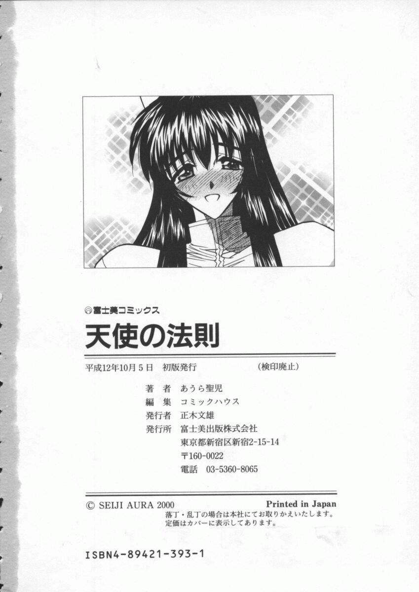 tenshi no housoku 185