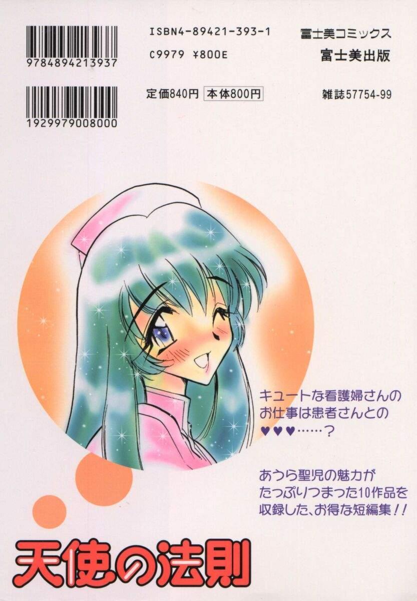 tenshi no housoku 2