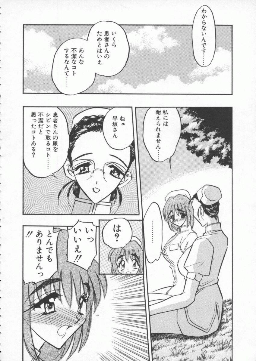 tenshi no housoku 45