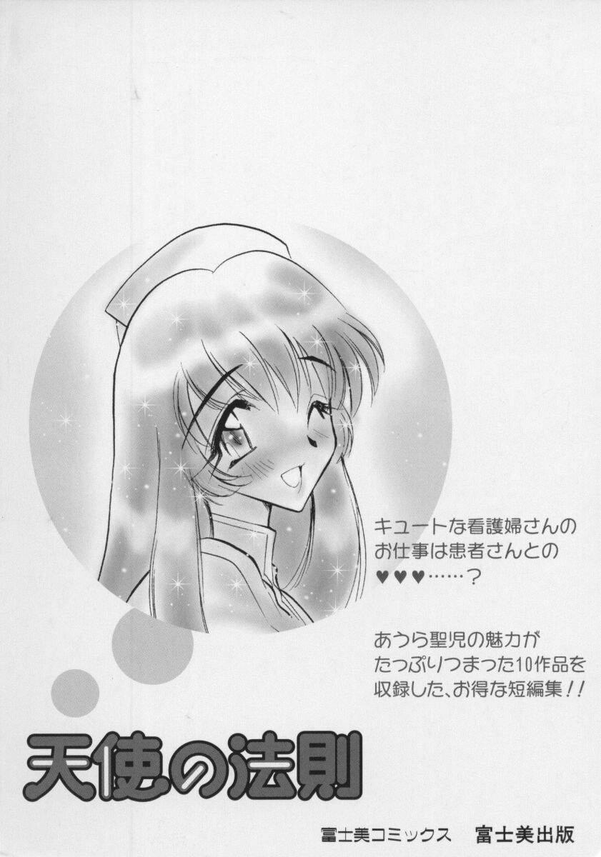 tenshi no housoku 5