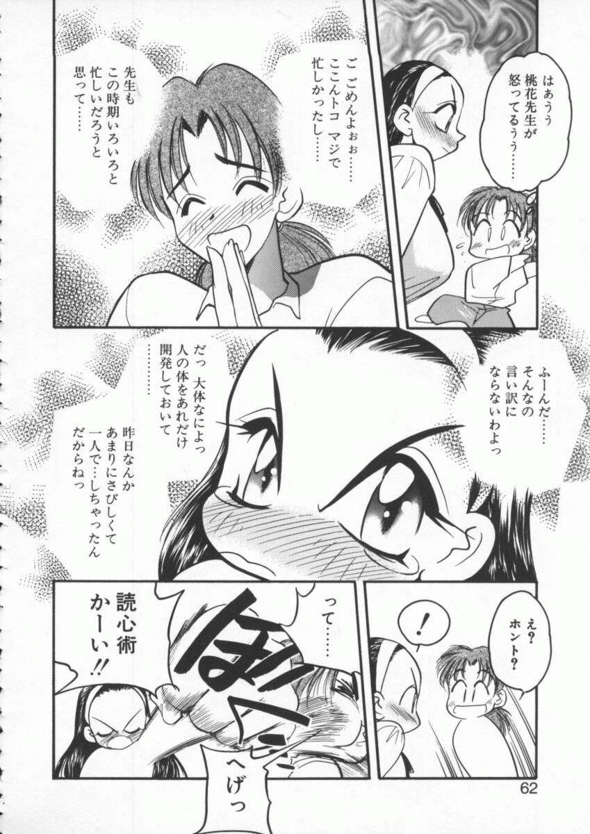 tenshi no housoku 63
