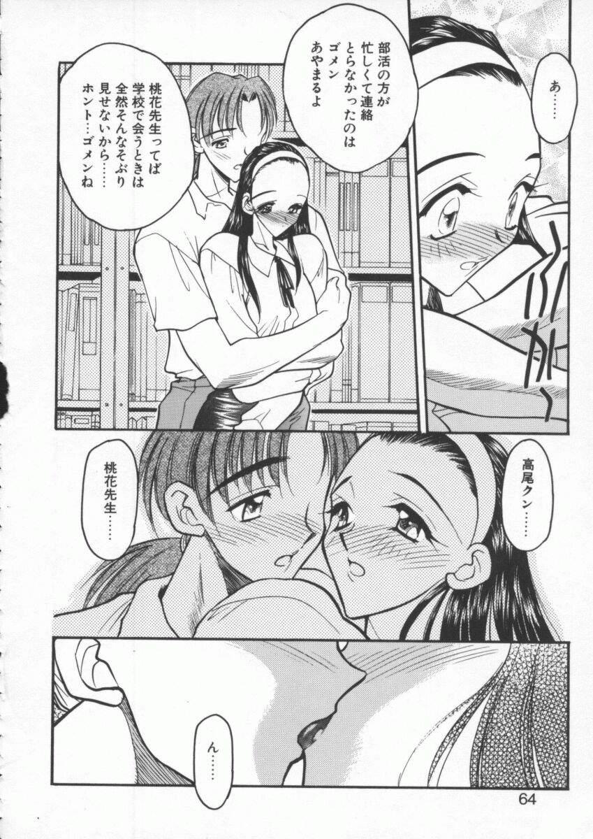 tenshi no housoku 65