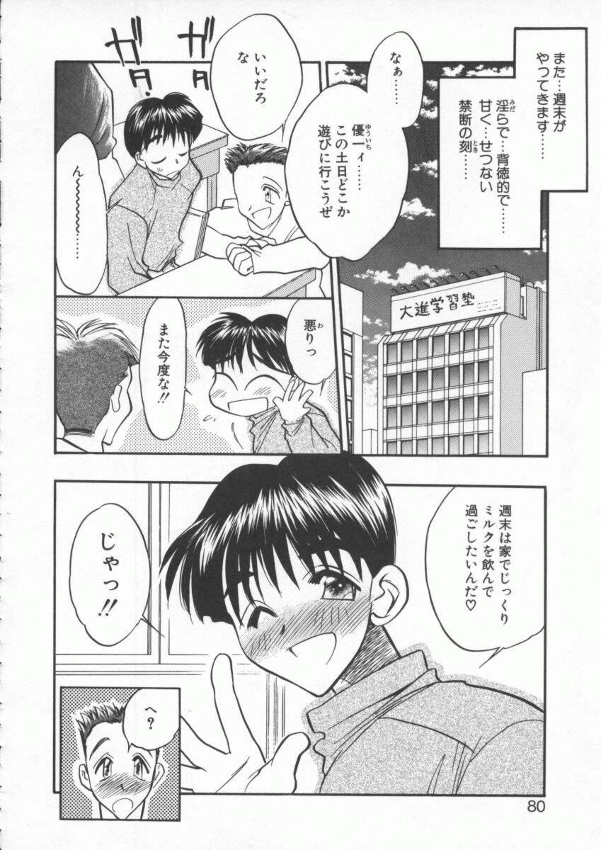 tenshi no housoku 81
