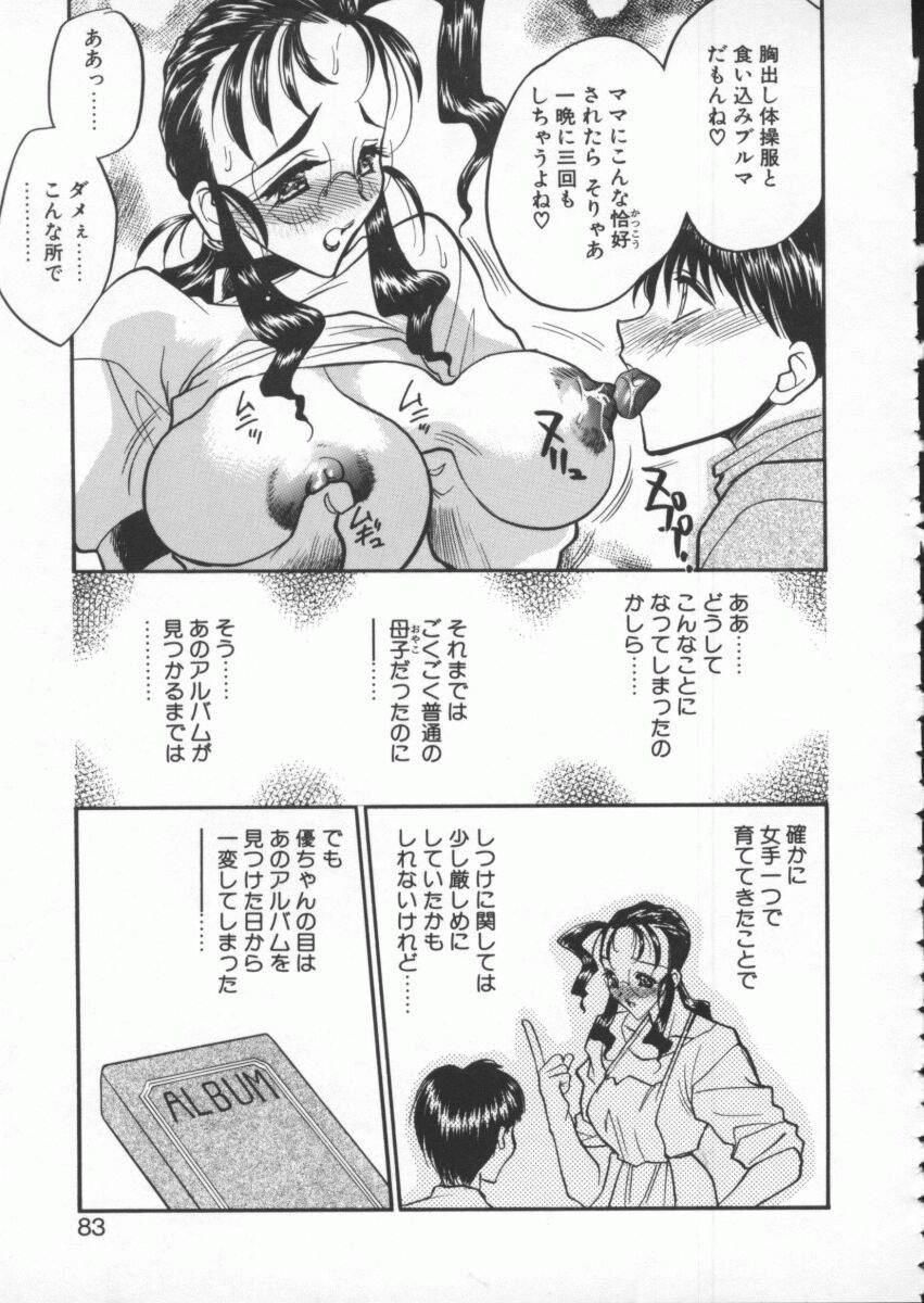 tenshi no housoku 84