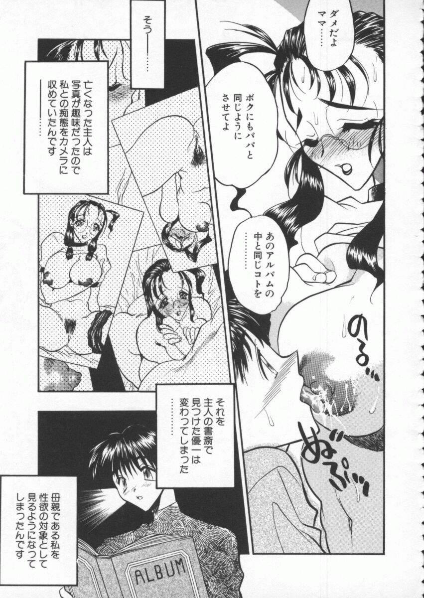 tenshi no housoku 88