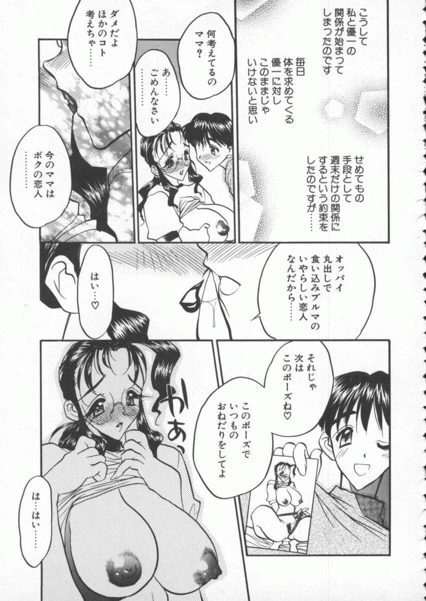 tenshi no housoku 90