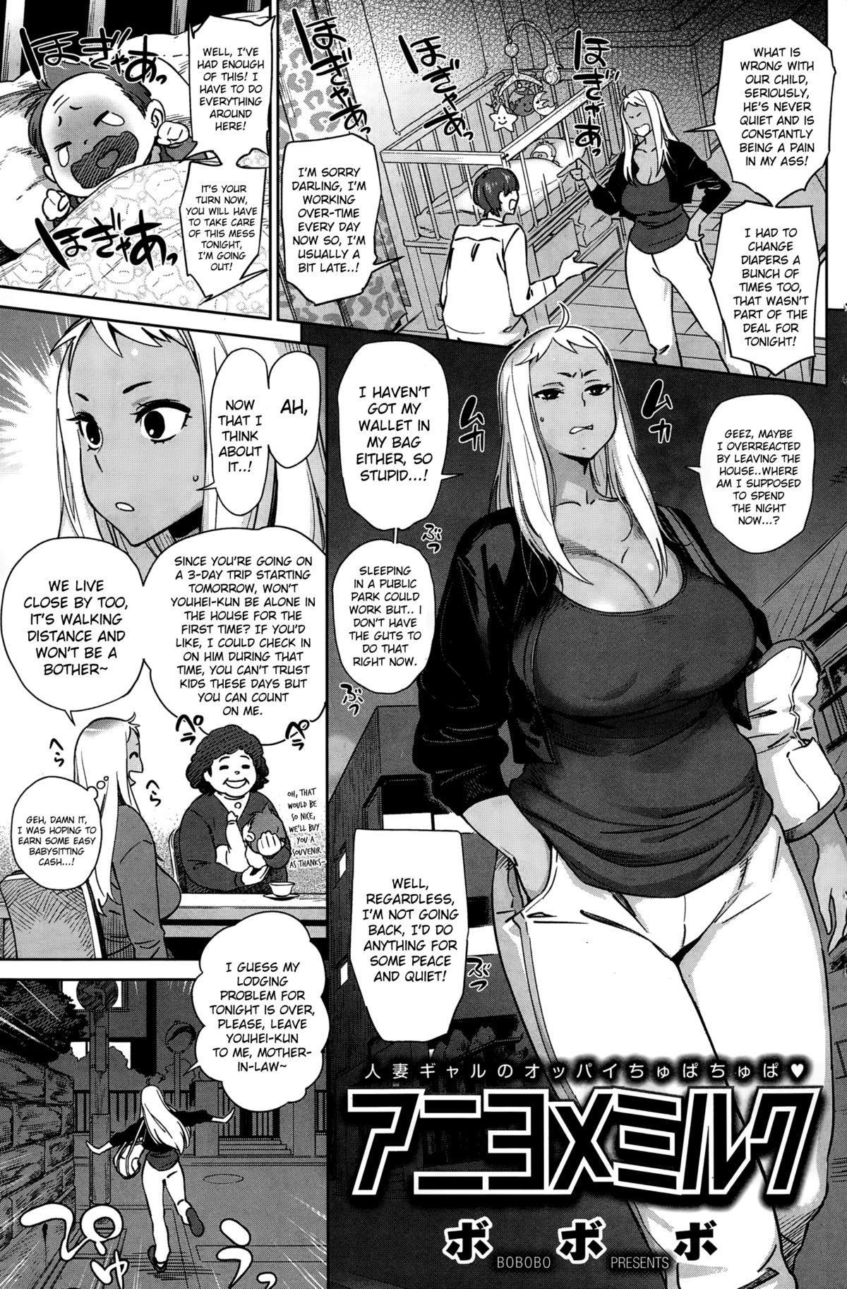 [Bobobo] Aniyome Milk | Elder Sister-in-Law's Milk! (COMIC Shitsurakuten 2014-12) [English] [Steven_Even] 0