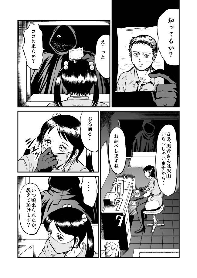 Kyoufu! Akuma no Barabara Shikai 11