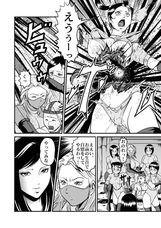 Kyoufu! Akuma no Barabara Shikai 21