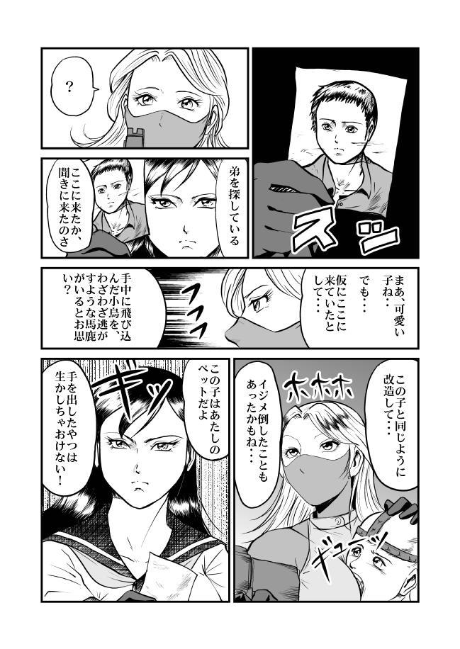 Kyoufu! Akuma no Barabara Shikai 31