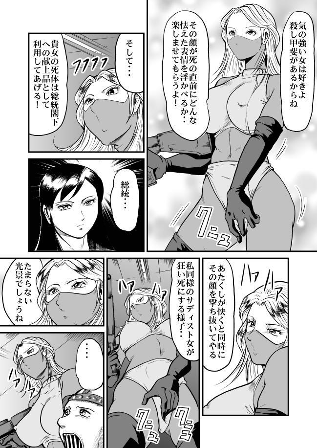 Kyoufu! Akuma no Barabara Shikai 32