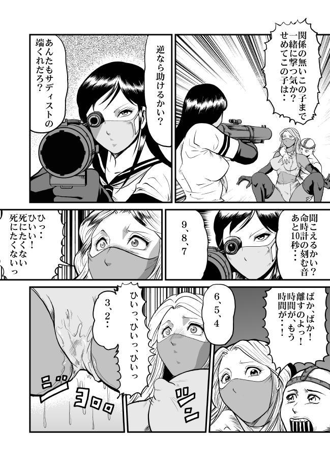 Kyoufu! Akuma no Barabara Shikai 35