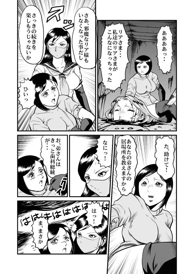 Kyoufu! Akuma no Barabara Shikai 38