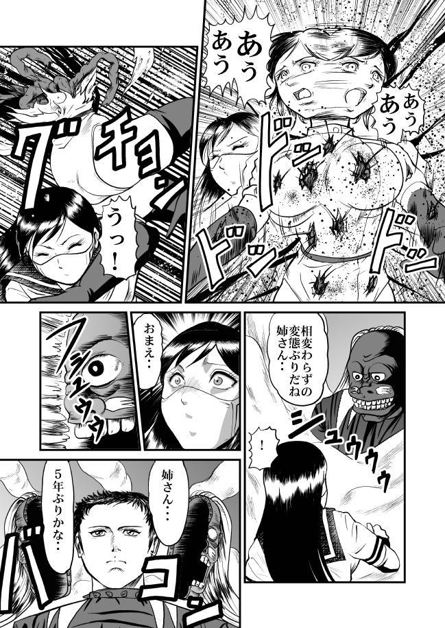 Kyoufu! Akuma no Barabara Shikai 40