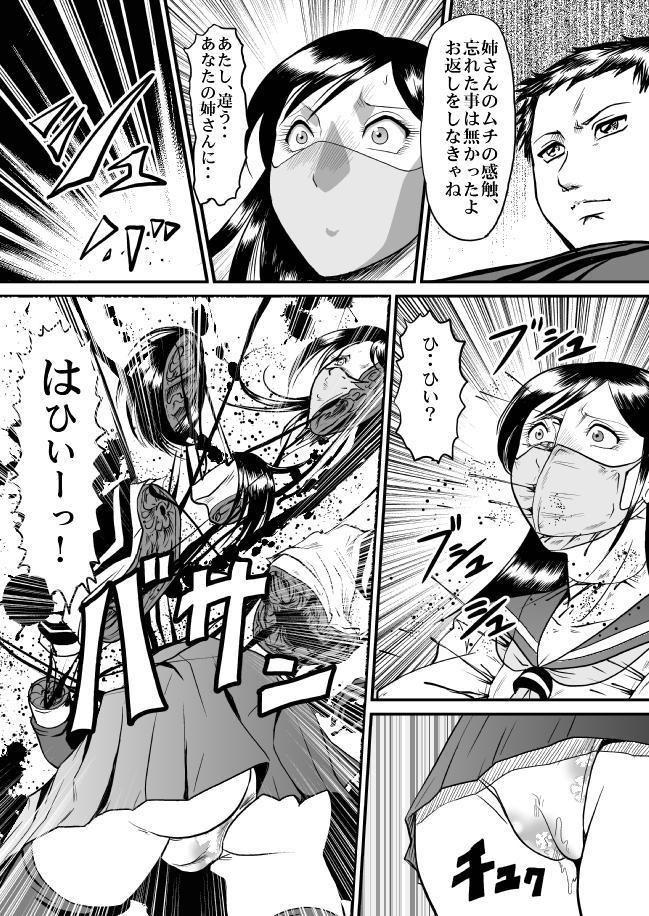 Kyoufu! Akuma no Barabara Shikai 41