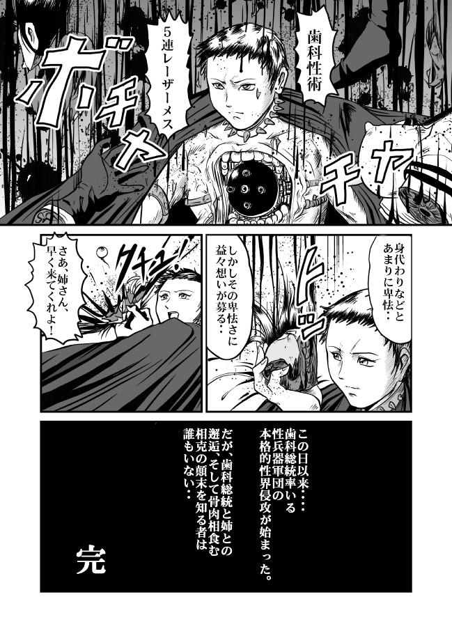 Kyoufu! Akuma no Barabara Shikai 42