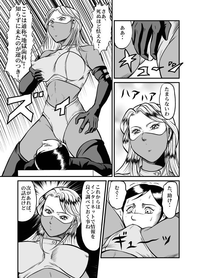 Kyoufu! Akuma no Barabara Shikai 45