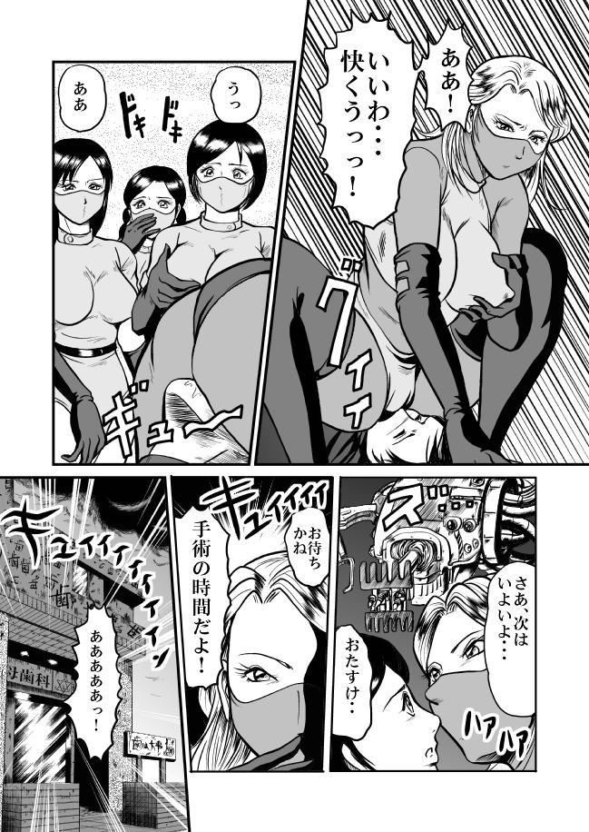 Kyoufu! Akuma no Barabara Shikai 46