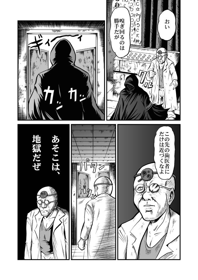 Kyoufu! Akuma no Barabara Shikai 48