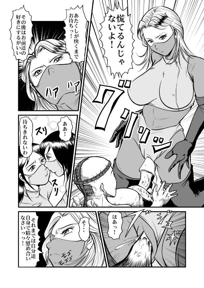 Kyoufu! Akuma no Barabara Shikai 52