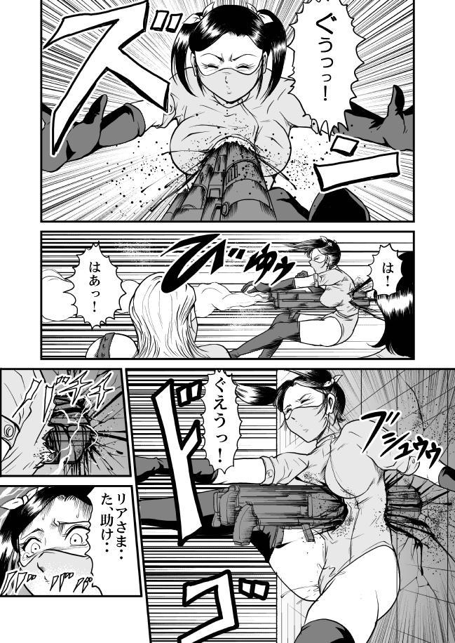 Kyoufu! Akuma no Barabara Shikai 62