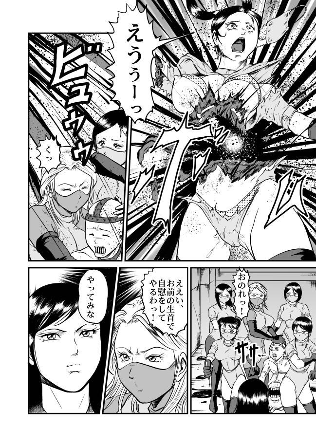 Kyoufu! Akuma no Barabara Shikai 63