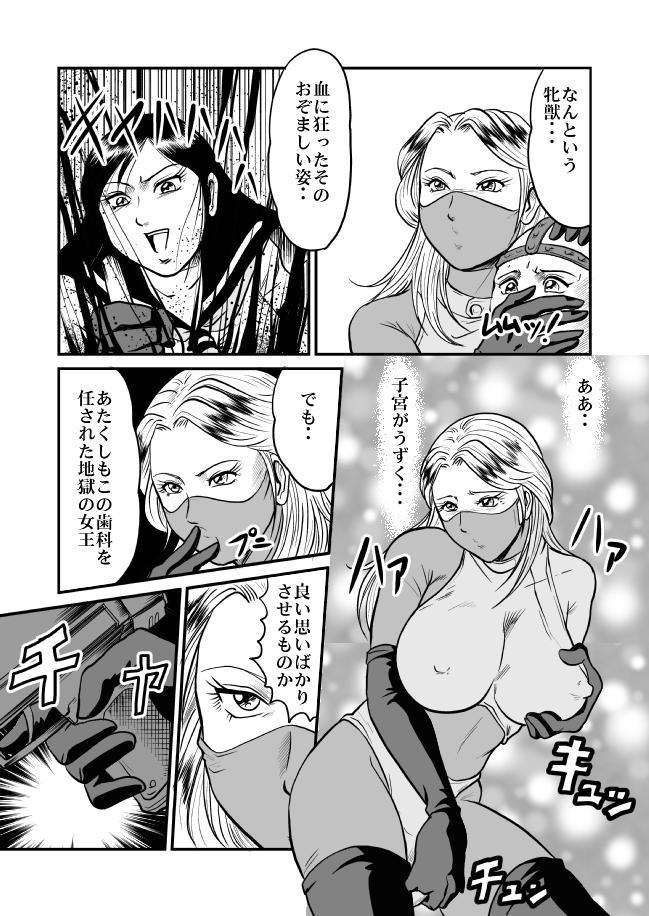 Kyoufu! Akuma no Barabara Shikai 66