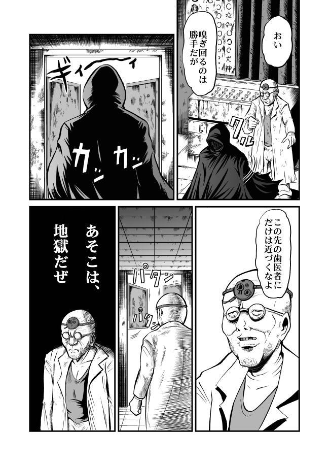 Kyoufu! Akuma no Barabara Shikai 6