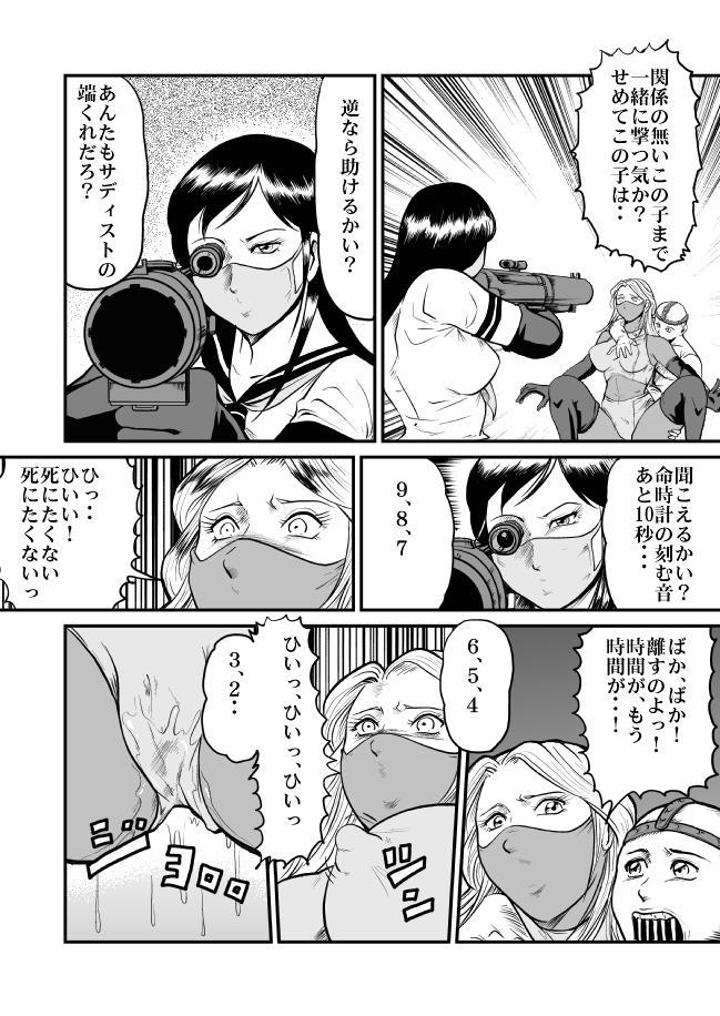 Kyoufu! Akuma no Barabara Shikai 74
