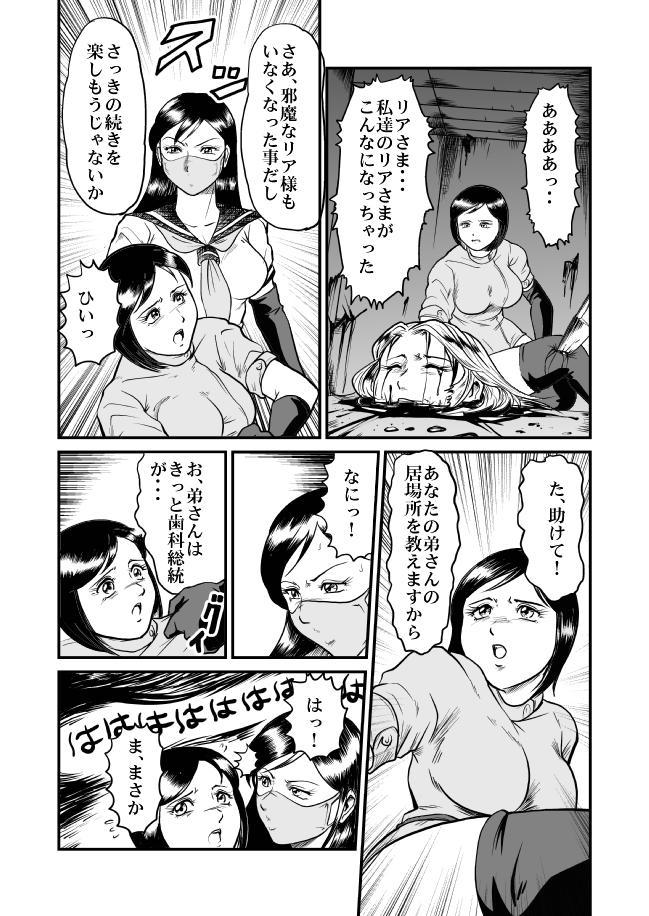 Kyoufu! Akuma no Barabara Shikai 77