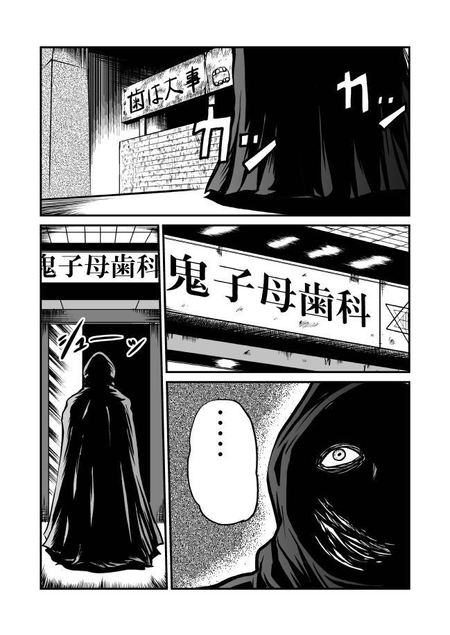 Kyoufu! Akuma no Barabara Shikai 7