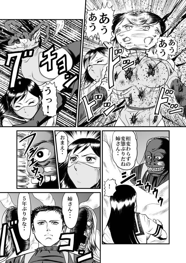 Kyoufu! Akuma no Barabara Shikai 79