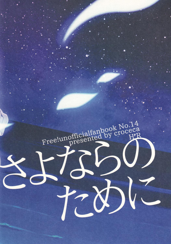 Itsuka Kuru Sayonara no Tame ni Kouhen | For The Farewell That Will Come 2 66