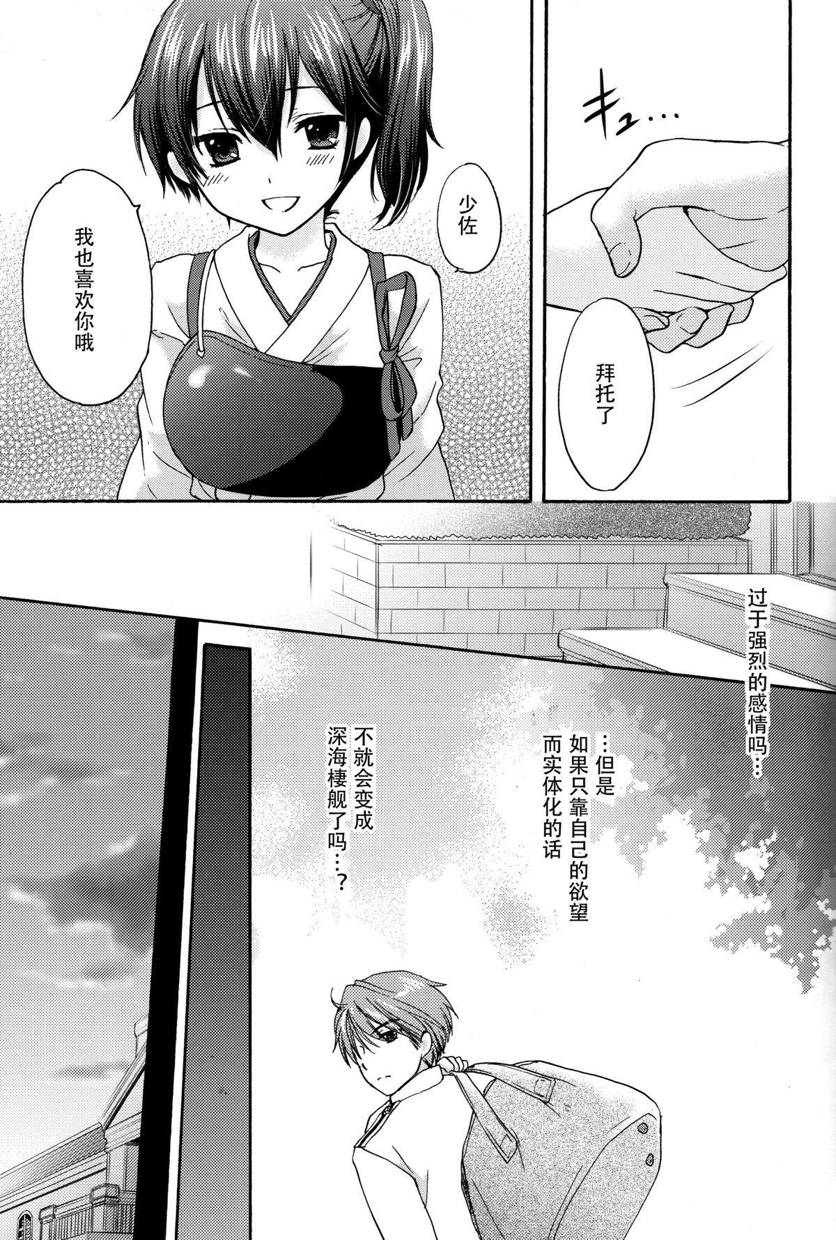 Kyouou Fujin 2 18