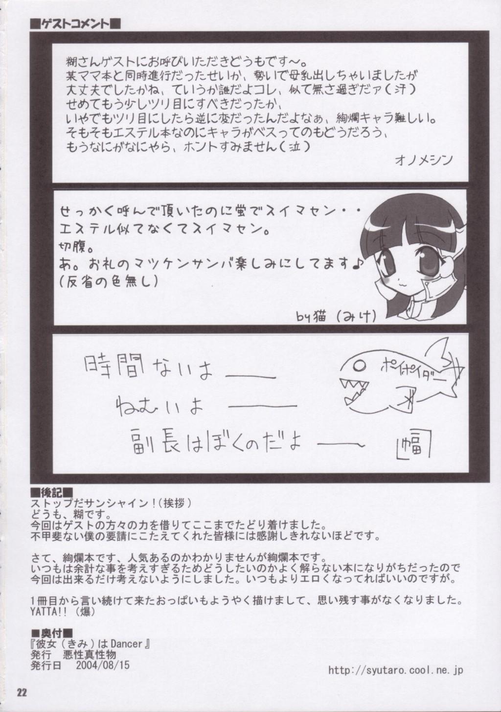 Kimi wa Dancer 20
