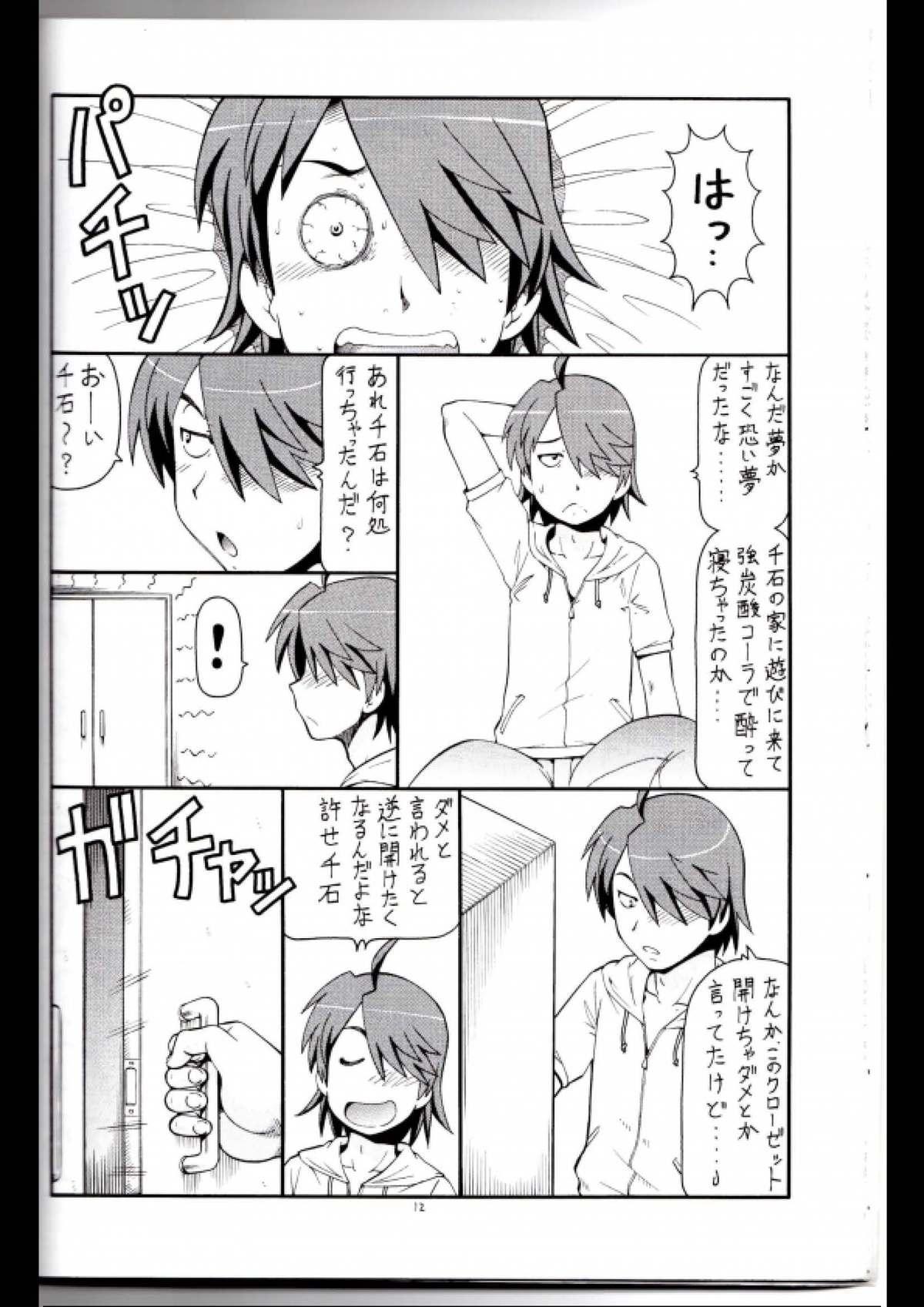 """Hito ni Hakanai to Kaite """"Araragi"""" to Yomu 2&3 12"""