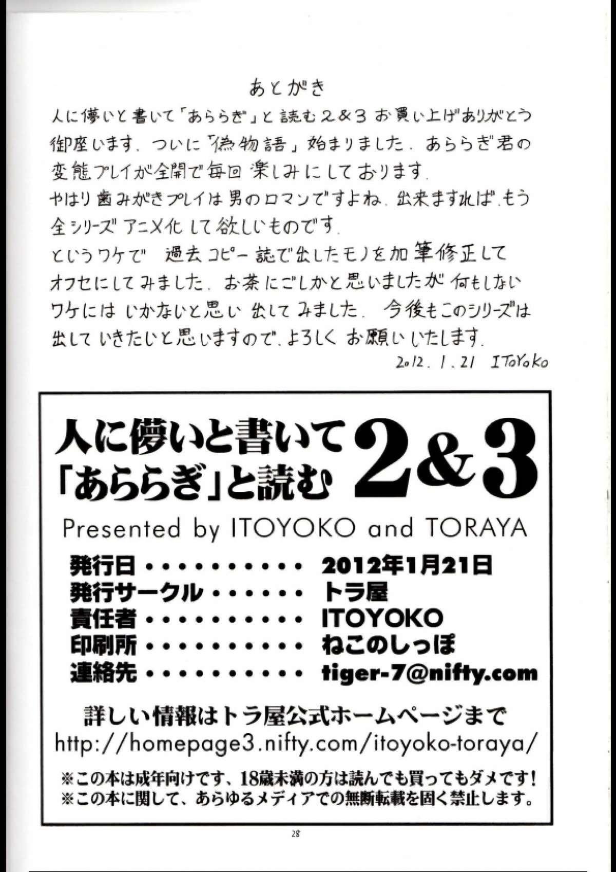 """Hito ni Hakanai to Kaite """"Araragi"""" to Yomu 2&3 28"""
