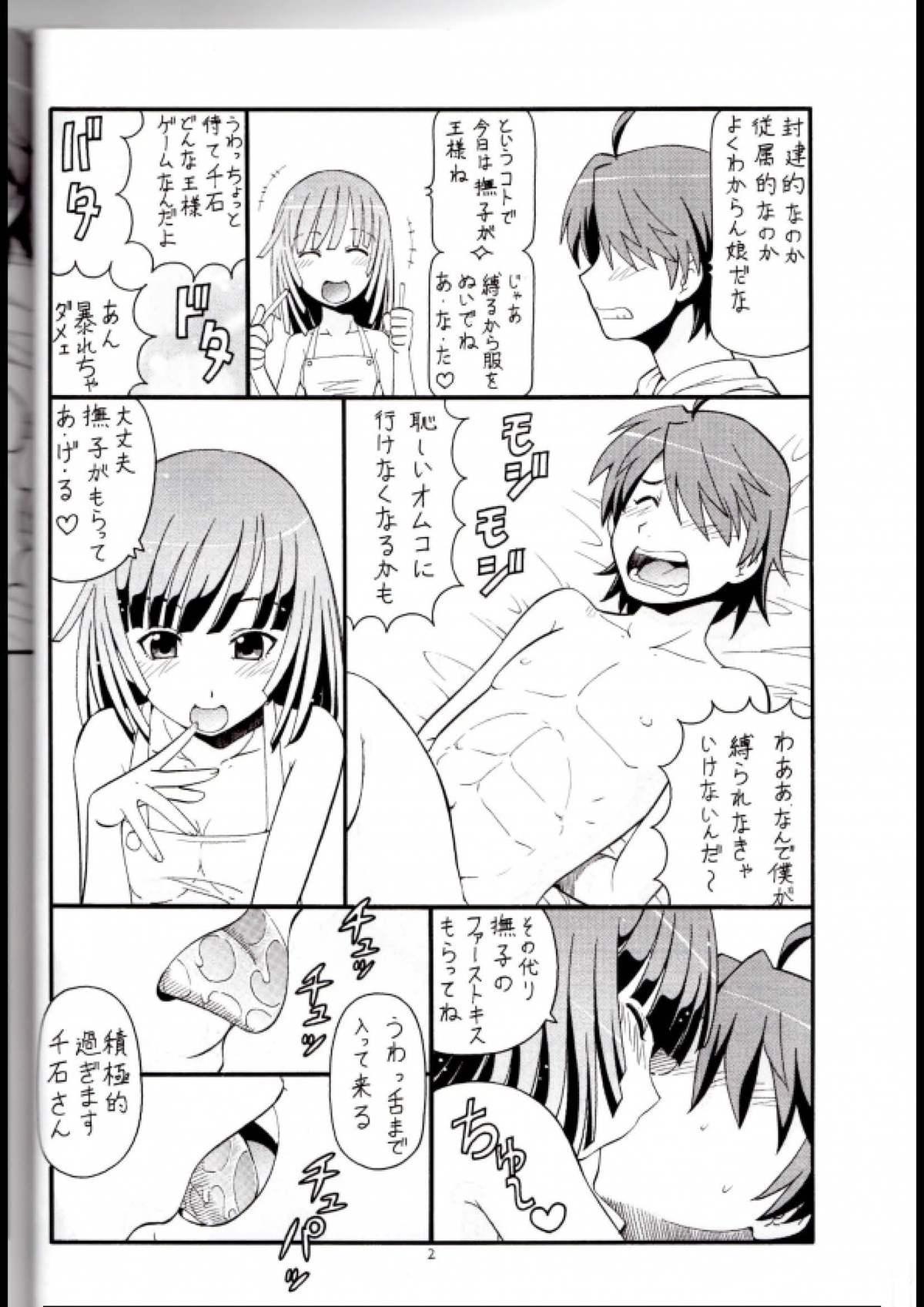 """Hito ni Hakanai to Kaite """"Araragi"""" to Yomu 2&3 2"""