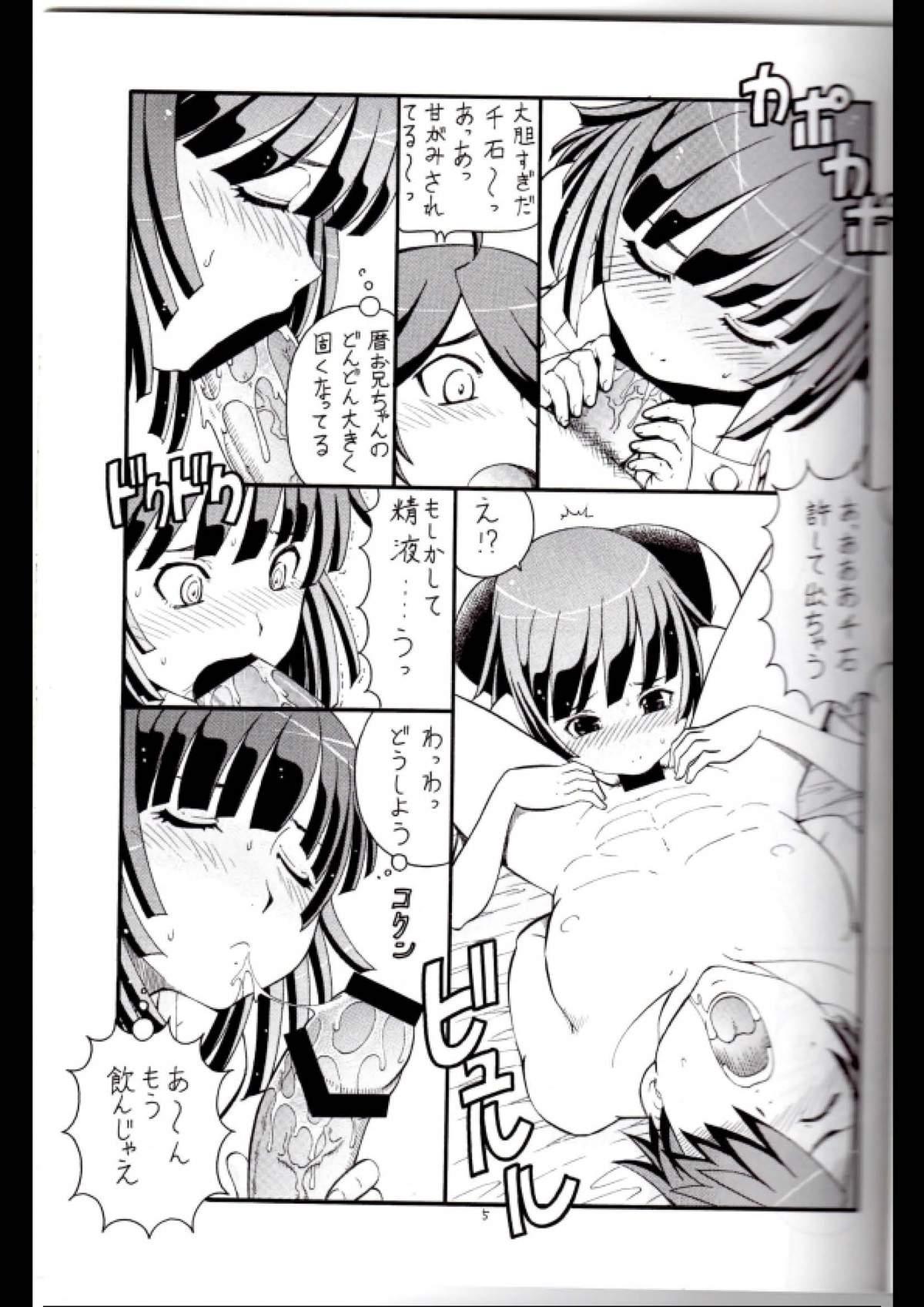 """Hito ni Hakanai to Kaite """"Araragi"""" to Yomu 2&3 5"""