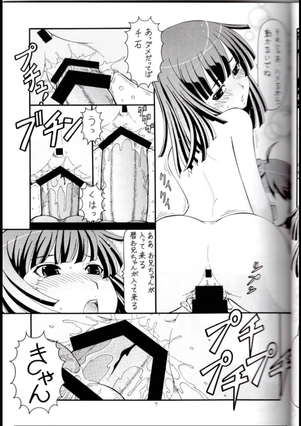 """Hito ni Hakanai to Kaite """"Araragi"""" to Yomu 2&3 7"""