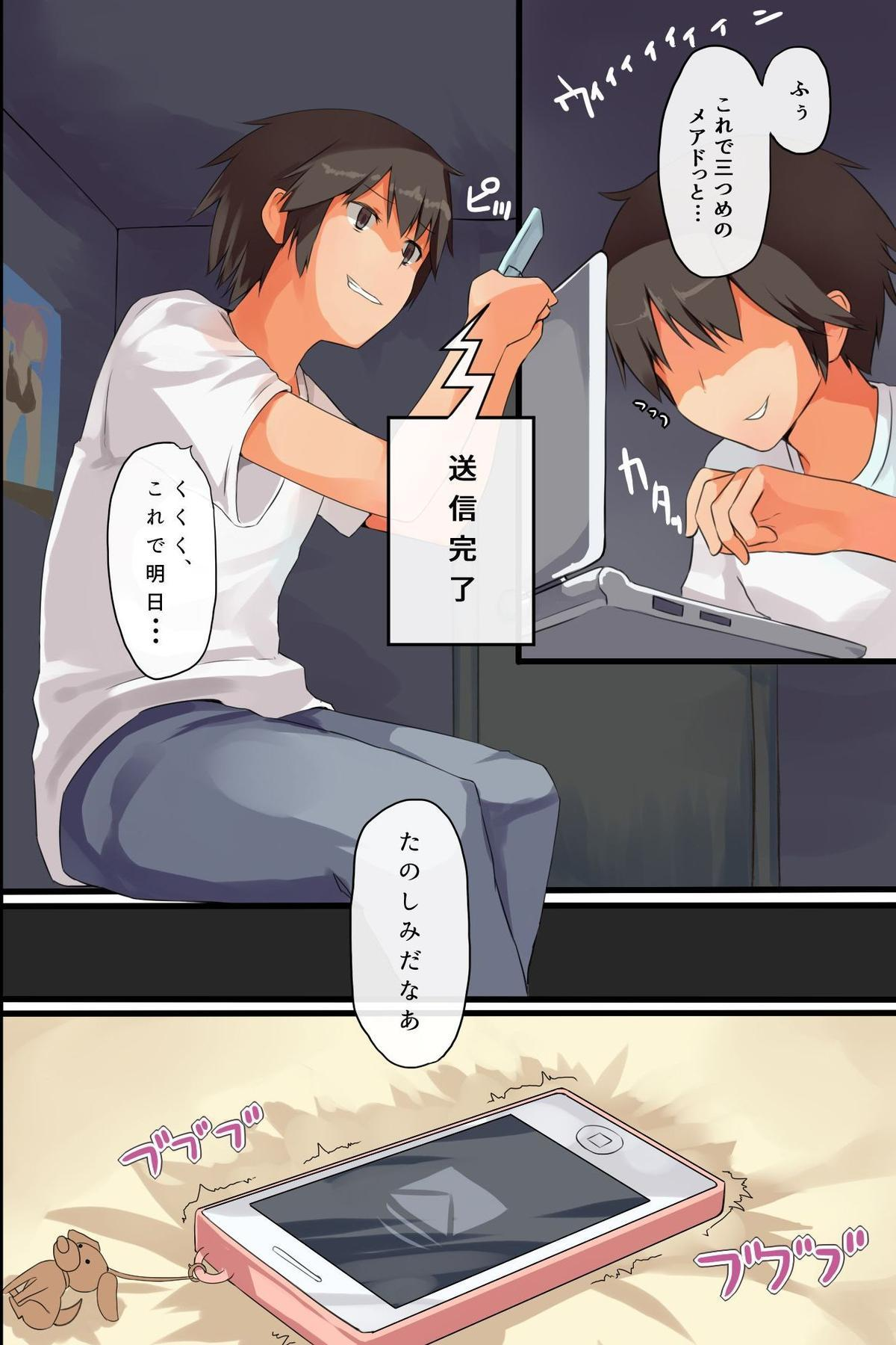 Jushin Shitara Zettai ni sono Meirei ni Fukujuu Shite Shimau Dorei-ka Mail 2